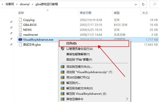 gba模拟器使用教程1
