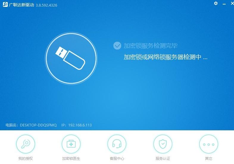 广联达加密锁驱动软件