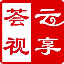 荟视云享手机版