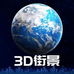 3d卫星街景地图2021年高清最新版v1.0.0 安卓版
