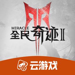 全民奇迹2云游戏手机版