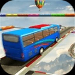 不可能的天空轨迹巴士模拟手机版