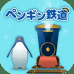 海底企鹅铁路手机版