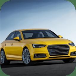 奥迪汽车模拟器手机版(car driving game audi)