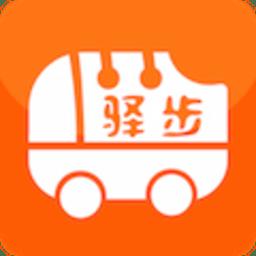 驿步出行app