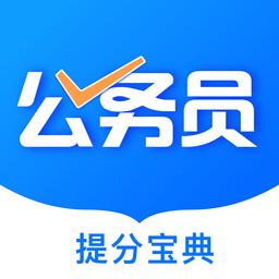 公考公务员题库app