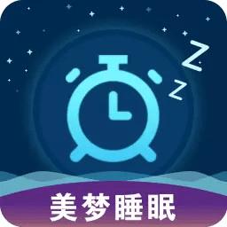 美梦睡眠最新版