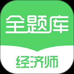 经济师全题库app