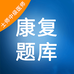 康复题库app