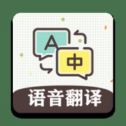 英语翻译软件王手机版