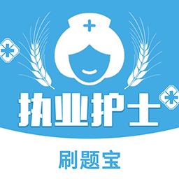 执业护士刷题宝app