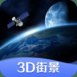 世界街景3D地图app