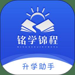 铭学锦程手机版v1.6.3 安卓版