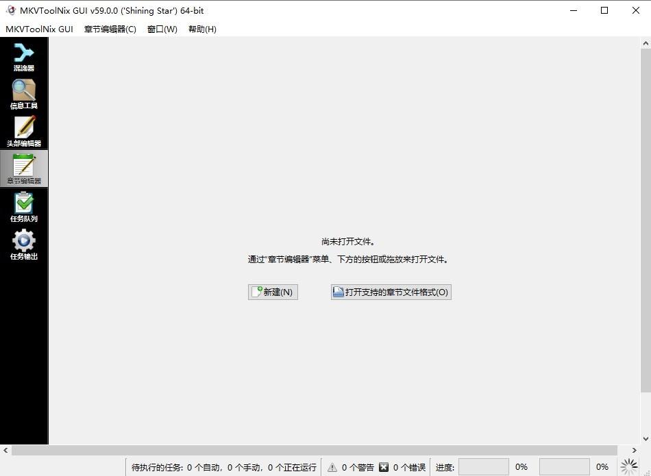 MKVToolnix(mkv视频字幕提取软件) v59.0.0 绿色汉化版 0