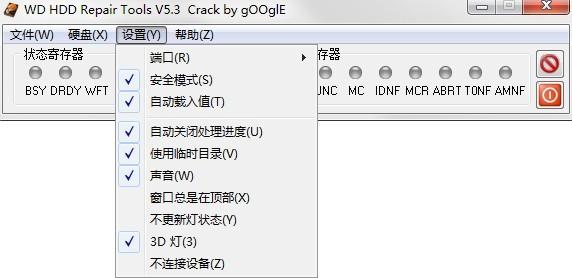 西数硬盘维修工具wdr5.3简体中文版