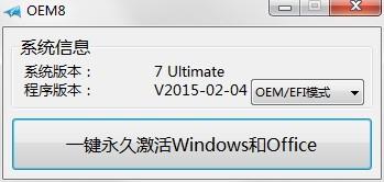 windows7激活工具oem8.exe