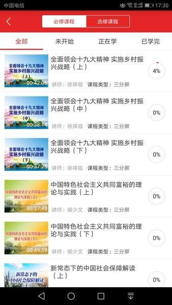 甘肃公务员培训网 v1.1.0  iphone版 1