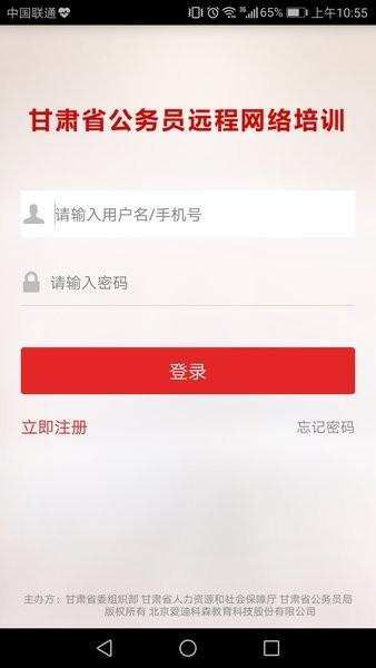 甘肃公务员培训网 v1.1.0  iphone版 2