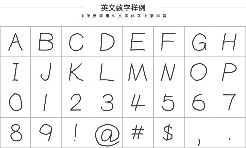 快去写作业CJK字体 商用免费版 0