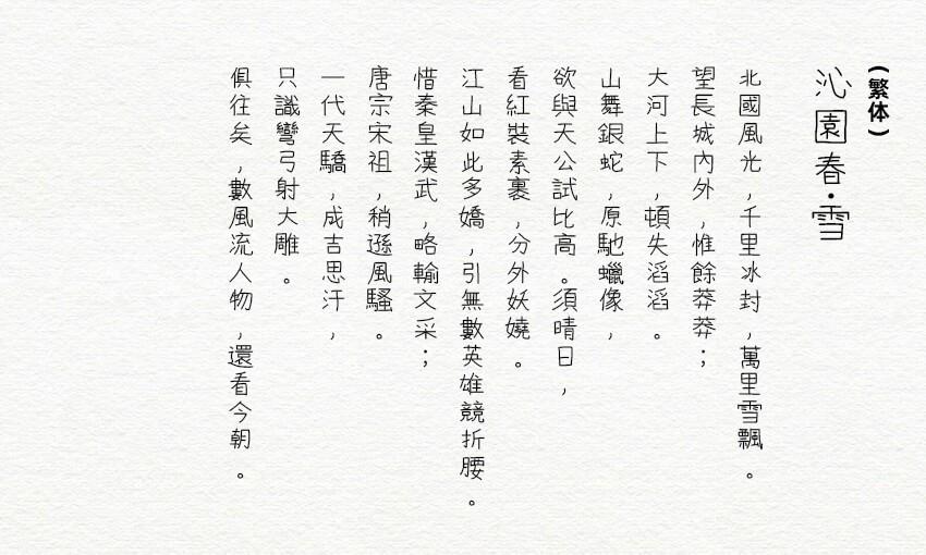 快去写作业CJK字体 商用免费版 1