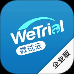 微试云企业app