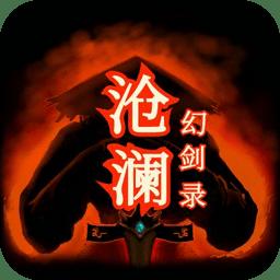 沧澜幻剑录游戏