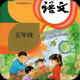 五年级上册语文课本人教版电子书