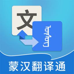 蒙汉翻译通软件