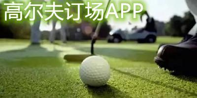高尔夫订场app