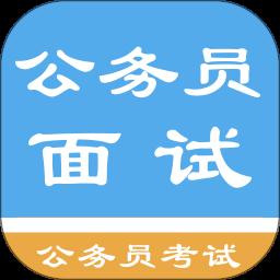 公务员面试题库app