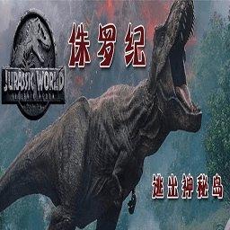 魔兽争霸3侏罗纪逃出神秘岛