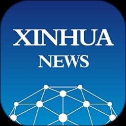 新华news海外版(xinhua news)v2.5.4 安卓版