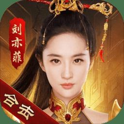 刘亦菲传奇合击版v1.4.1 安卓最新版