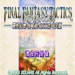 最终幻想战略版狮子战争中文版