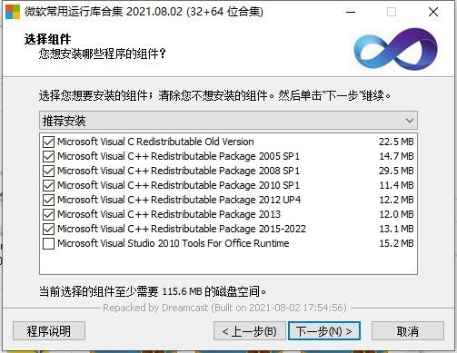 微软常用运行库合集2021 v2021.8.2 最新版 0