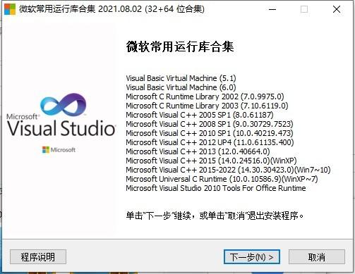 微软常用运行库下载