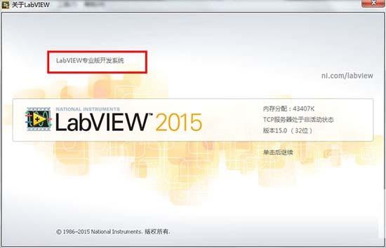 labview2015安装包 官方版 0