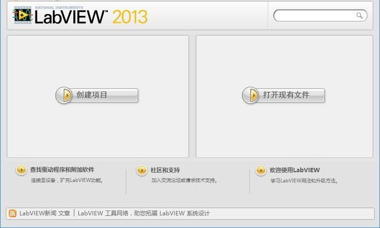 labview2013中文版 官方正式版 0