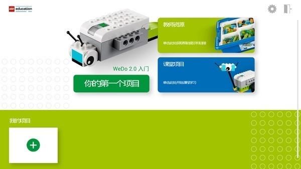 wedo2.0电脑版下载