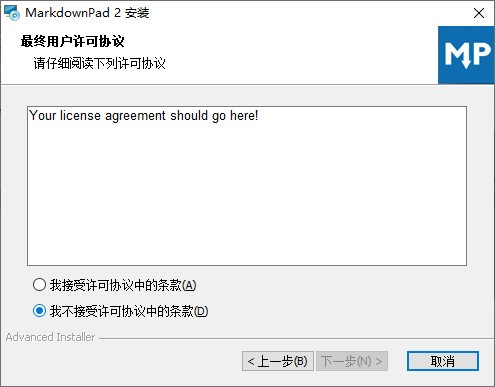 MarkDownPad2中文破解版 v2.5.0.27920 汉化版 0