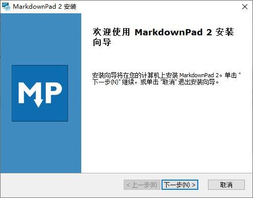 MarkDownPad2破解版