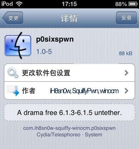 p0sixspwn 官方版 v1.0.8 最新版 0