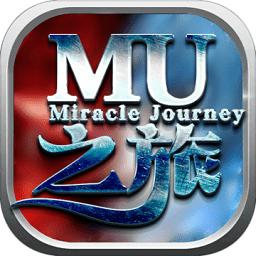 MU之旅游戏