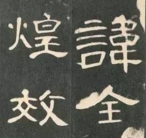 曹全碑字帖完整版
