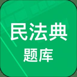 民法典题库app
