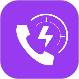 快捷通电话app