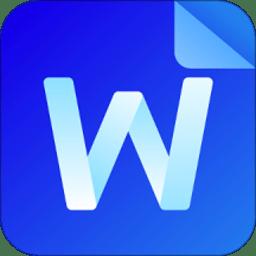 word办公软件官方版