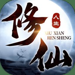 修仙人生手游v1.2.6.26 安卓版