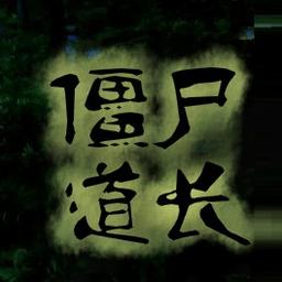 火焰纹章僵尸道长3.0完整版