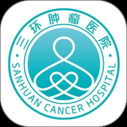 三环肿瘤医院预约挂号软件